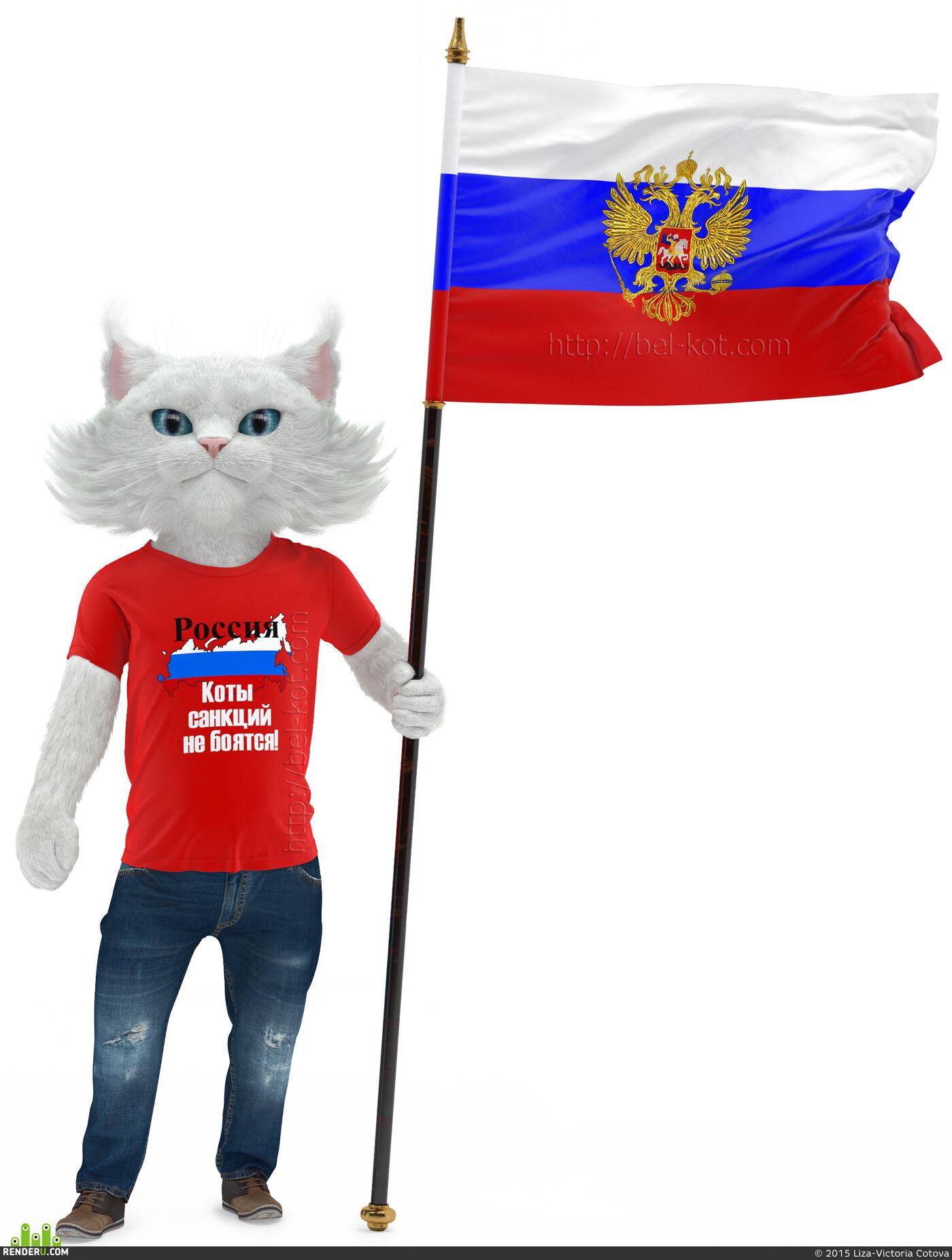 Днем, прикольные картинки с российским флагом