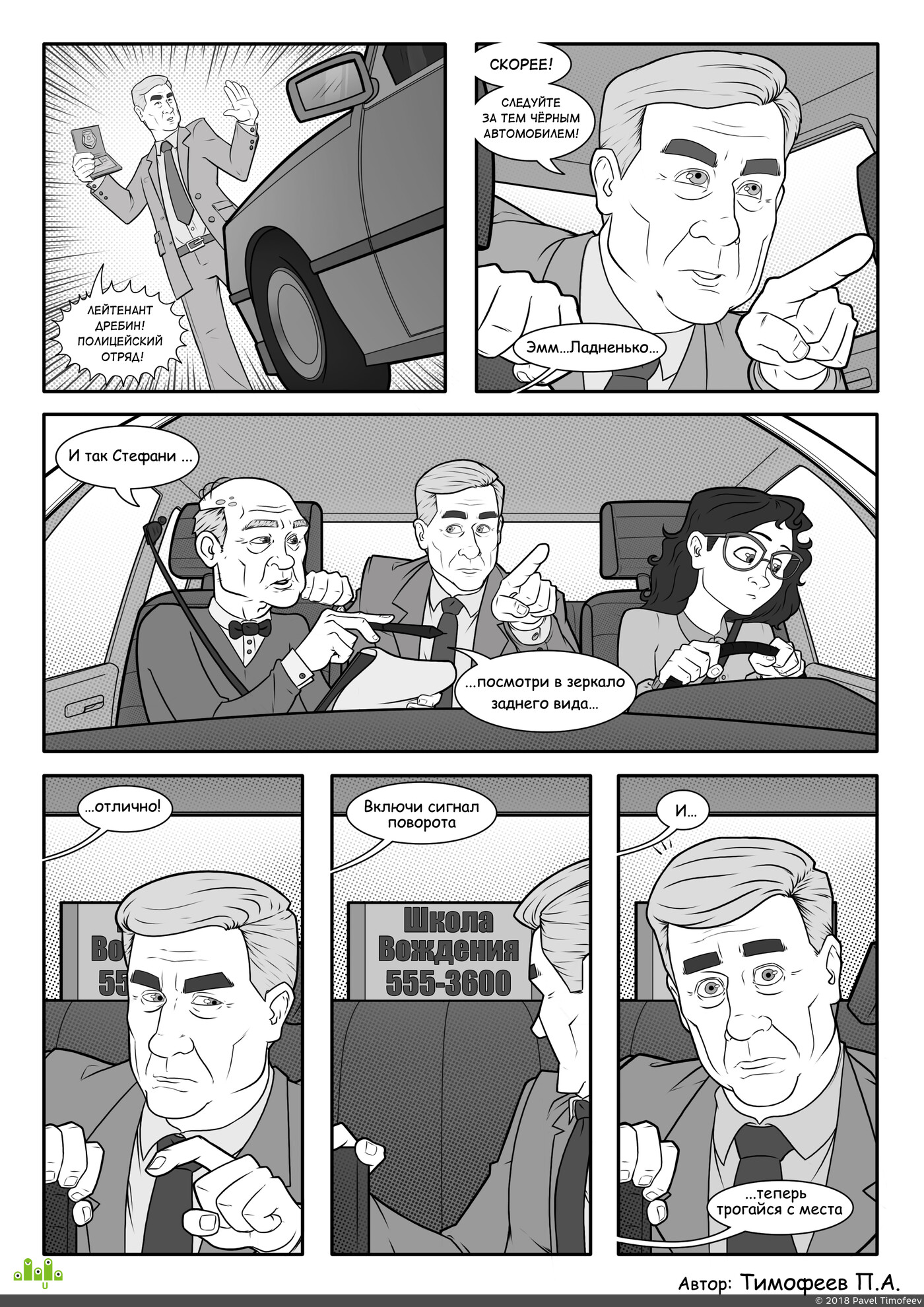 комикс, Персонажи