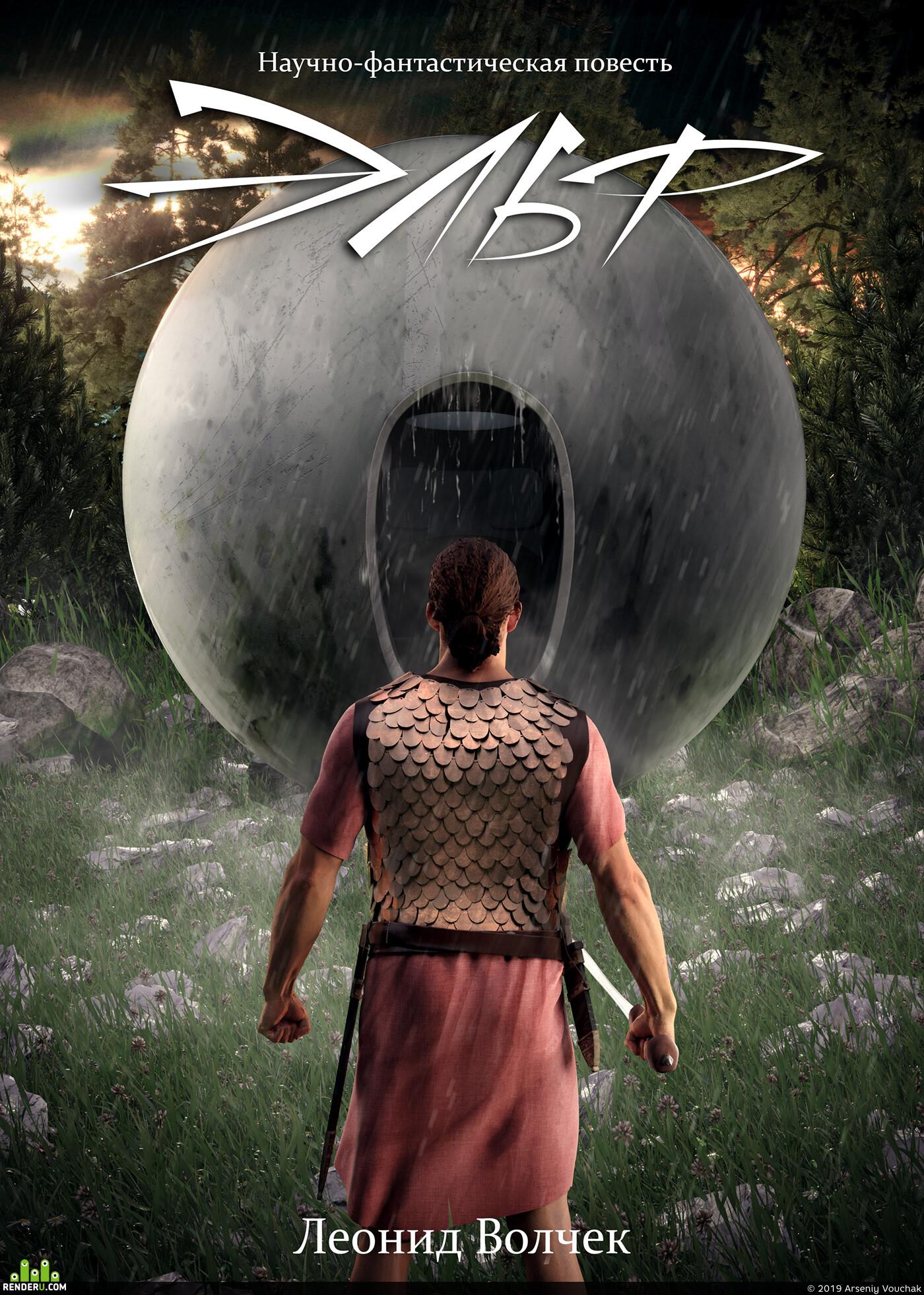 book, 3d, illustration, visualization, render, CG, sci-fi, fantastic, digital, art