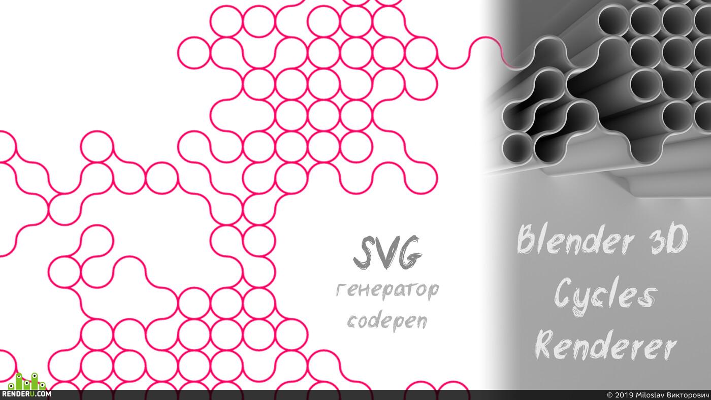 линии, blender3d, SVG, Абстракция