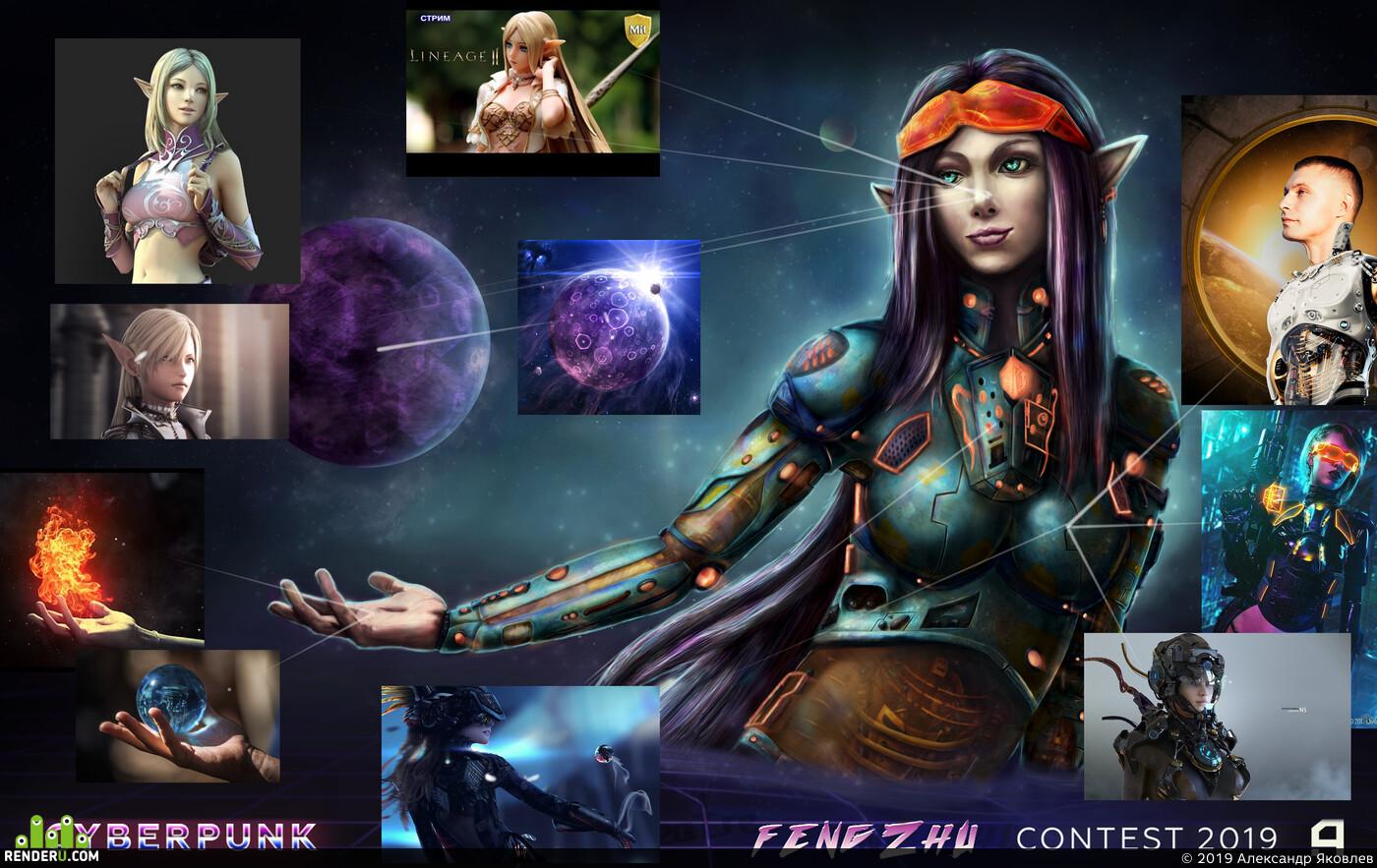 Cyberpunk 2077, ArtilleryFengCyberpunk