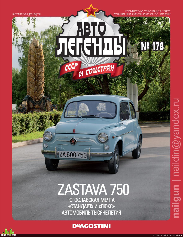 nailgun3d, fiat, seat, Yugoslavia, Car / motorcycle, 2-door