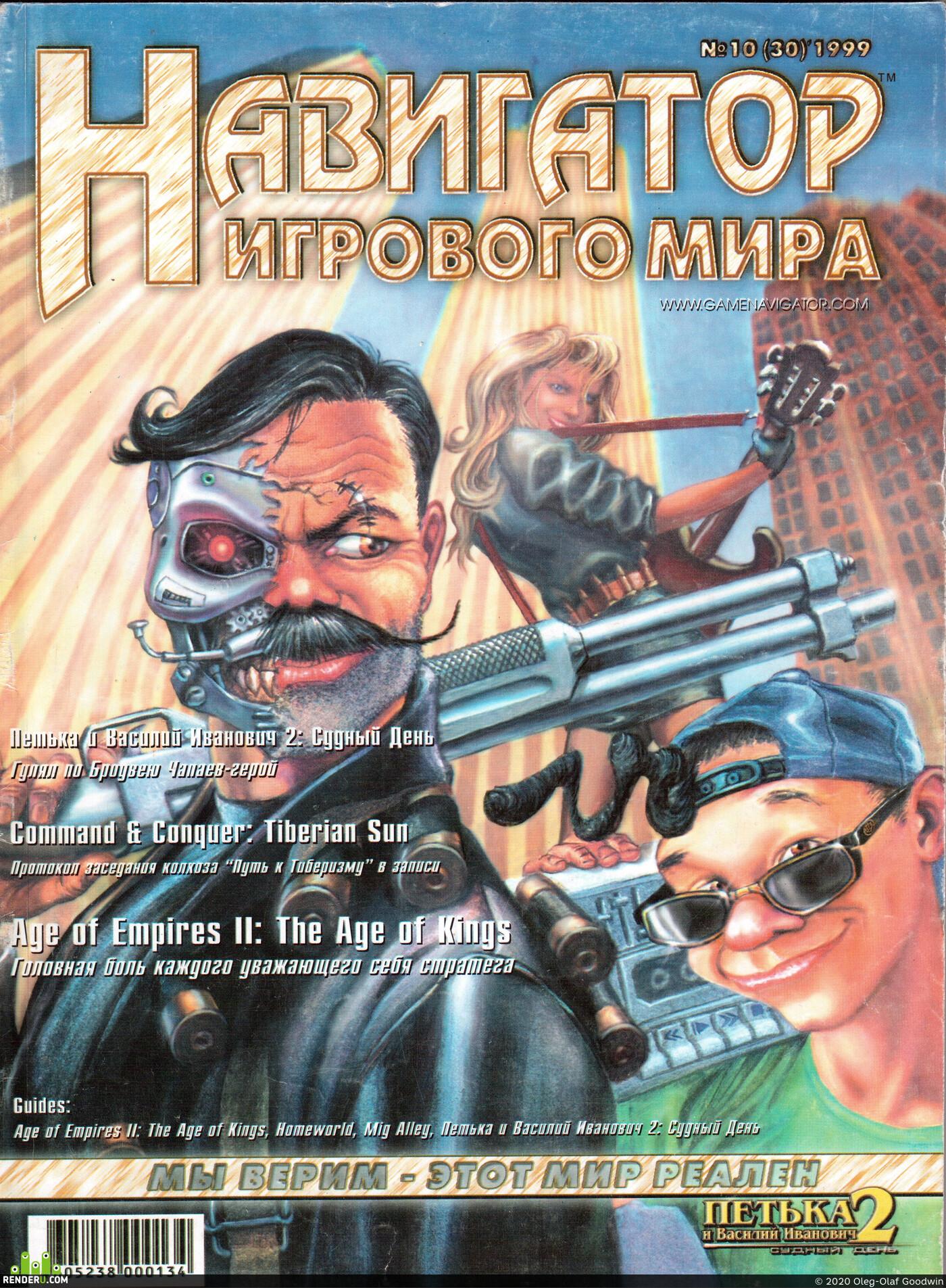 обложка, рисунок, акварель, компьютерные игры, Петька и Василий ИВанович