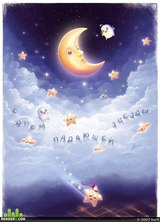 Леденцом, поздравительная открытка с днем рождения звезде