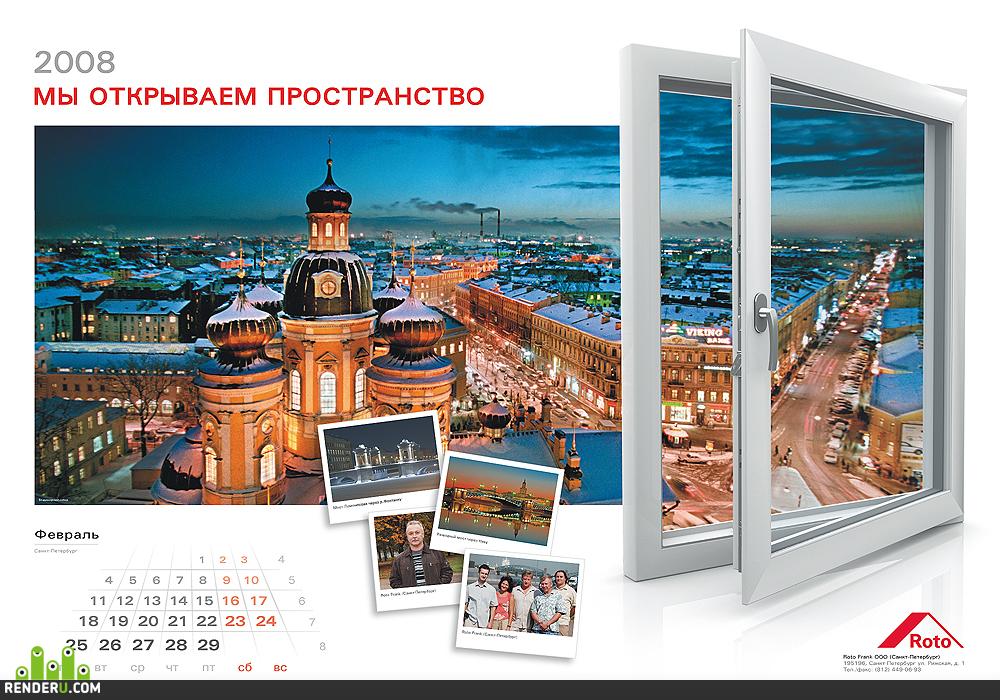 preview Корпоративный календарь RotoFrank AG 2008