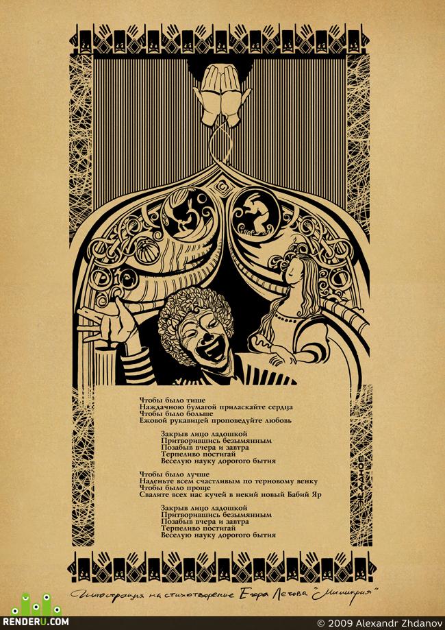 preview Мимикрия (иллюстрация)