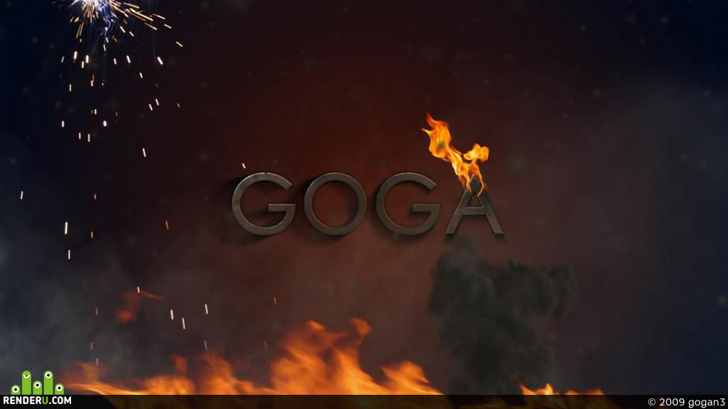 preview goga взрыв