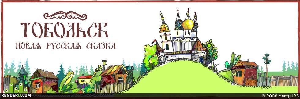 preview Novaya russkaya skazka