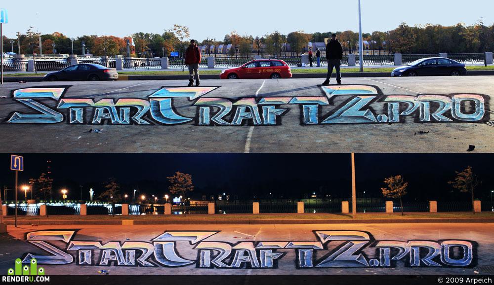 preview Visual Illusion(Starcraft2pro)
