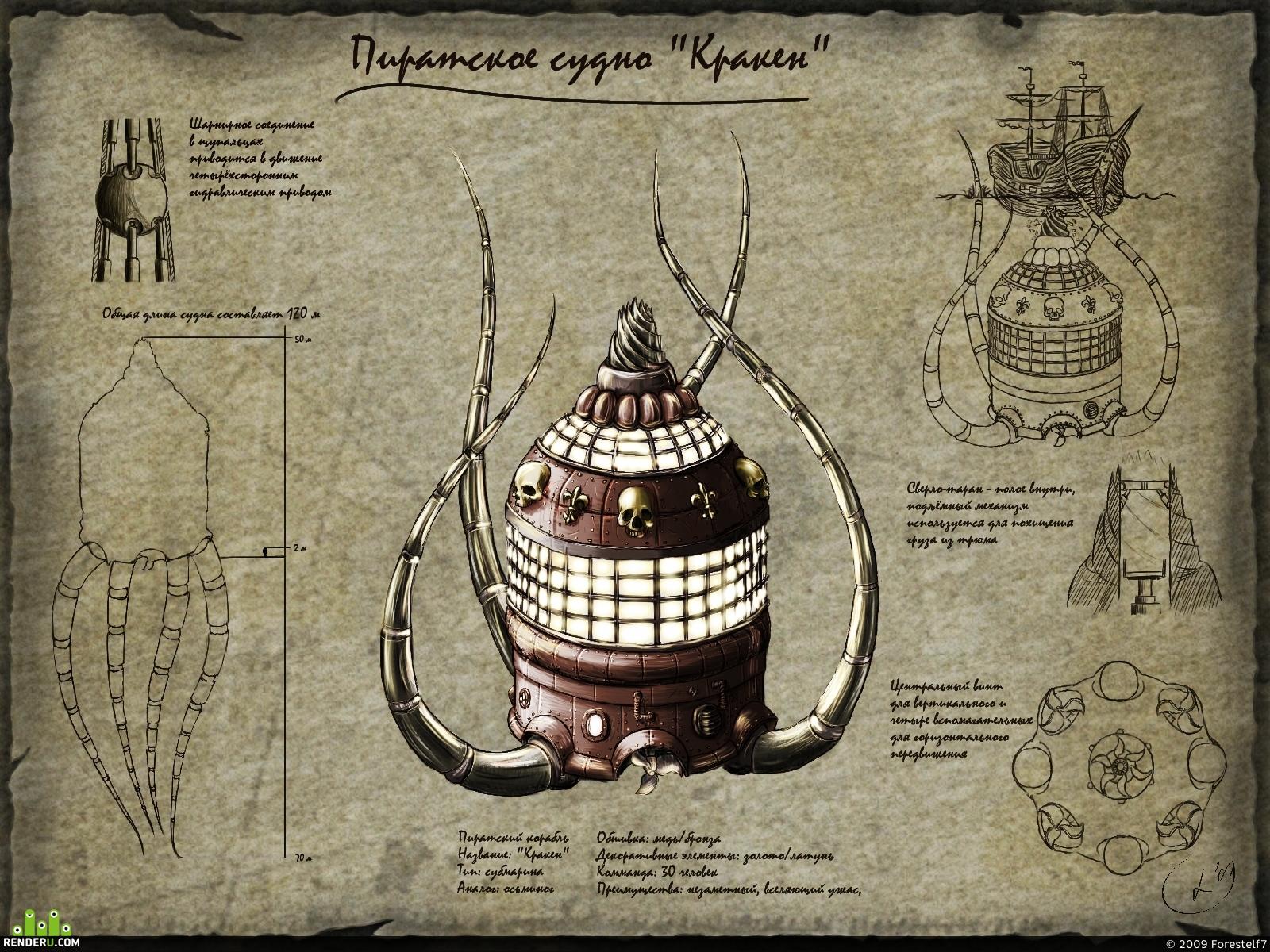 "preview Piratskiy korabl ""Kraken"""