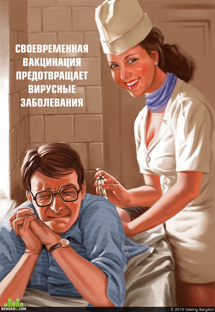 preview Svoevremennaya vaktsinatsiya