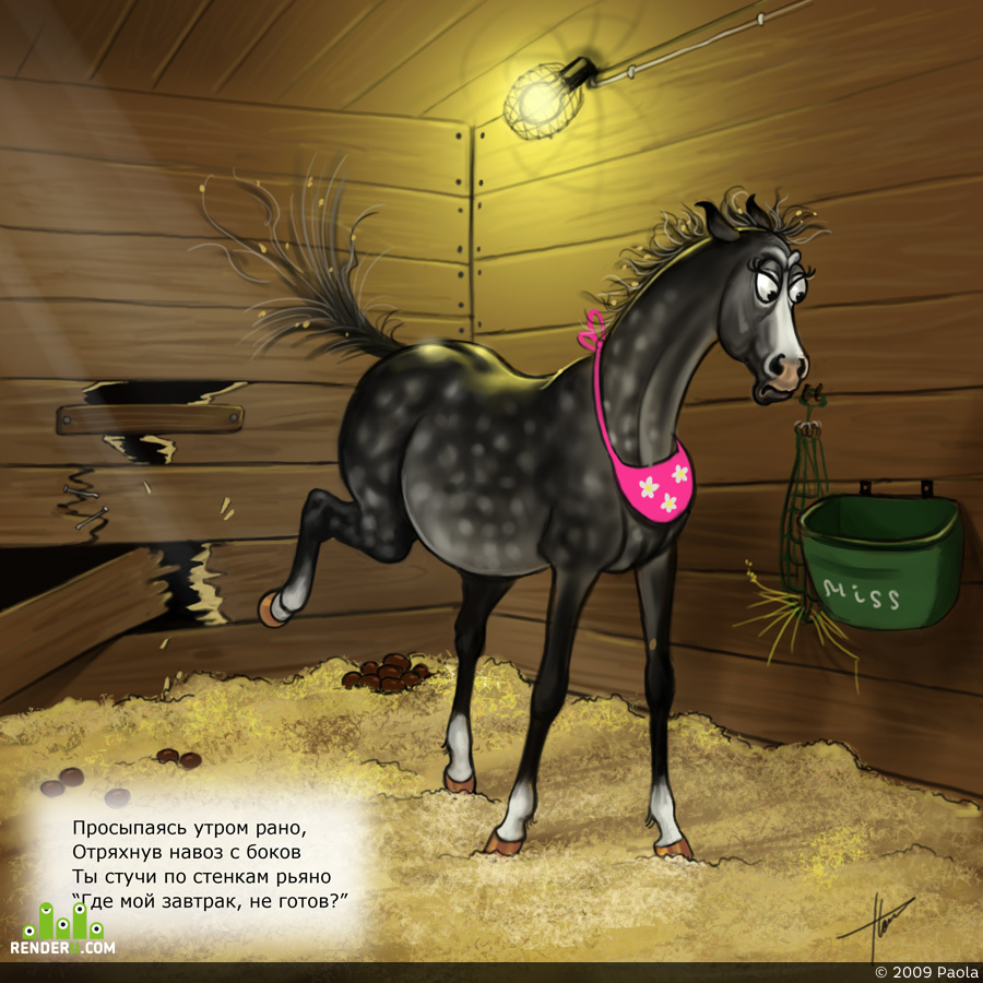 Картинки коней с надписями, поздравление детей