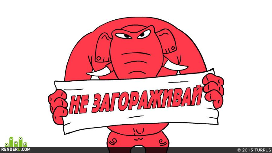 """preview Красный слон или иногда так хочется..... - """"Не загораживай"""""""