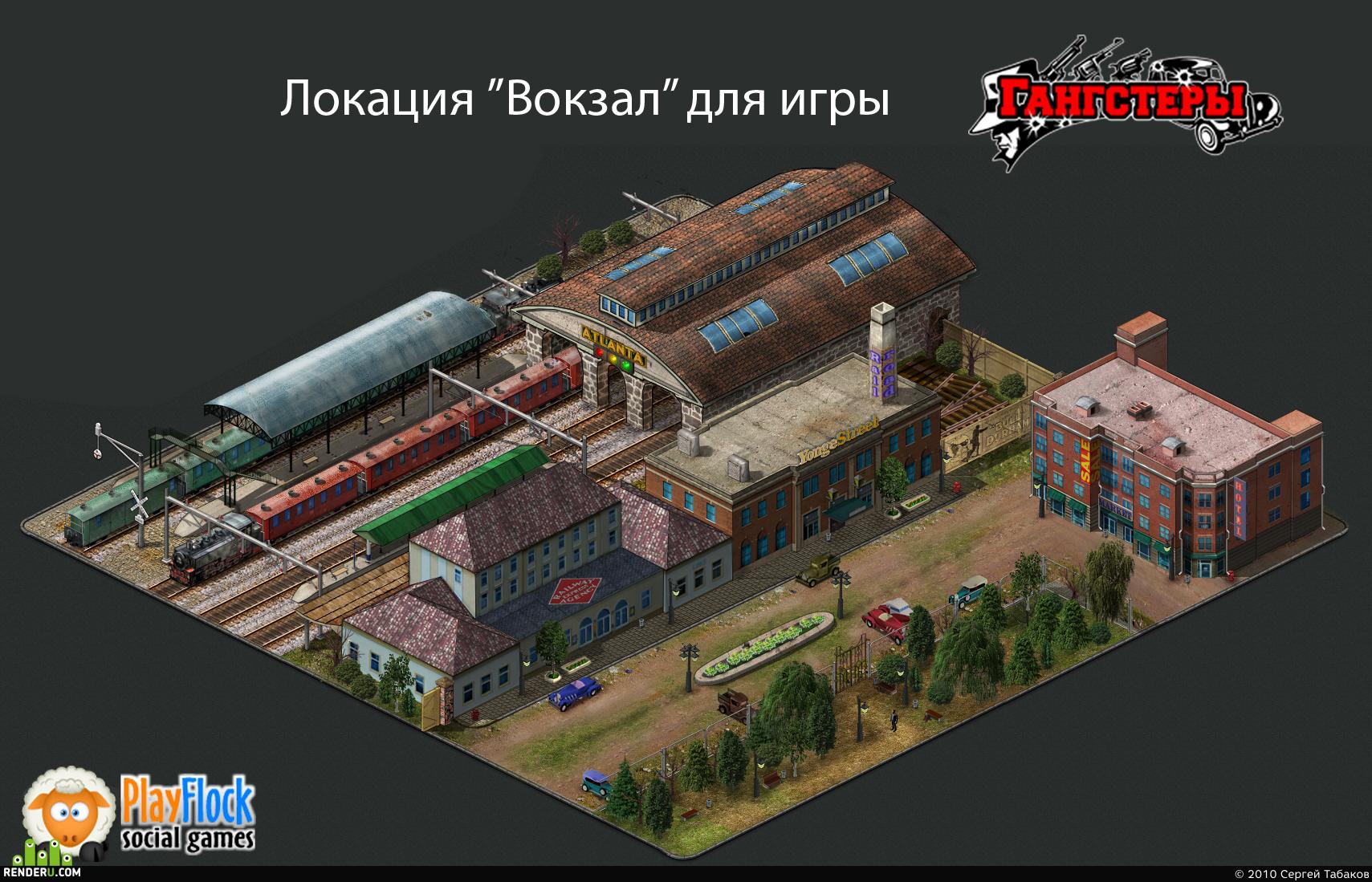 preview Локация вокзал (Гангстеры)