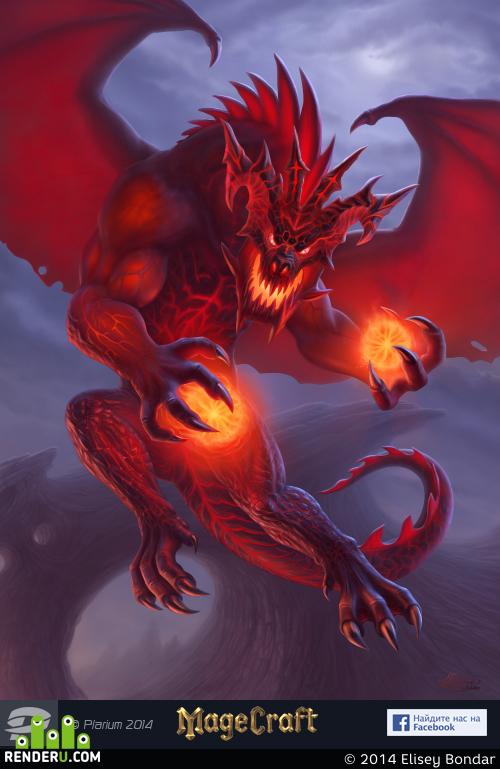 preview Дракон 2
