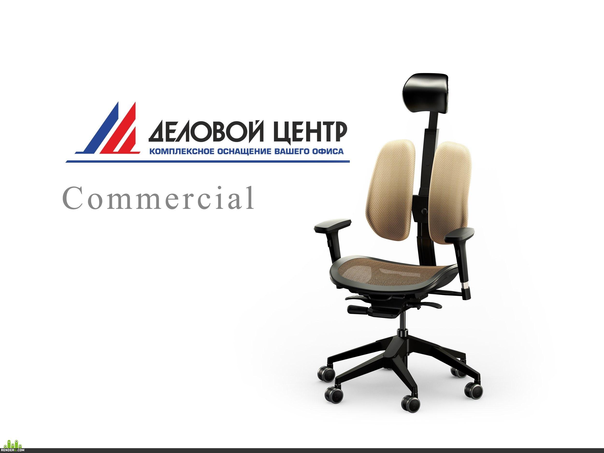 preview деловой центр - офисное кресло