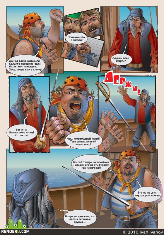 "preview стр.7 из комикса ""Первое путешествие Колумба"""