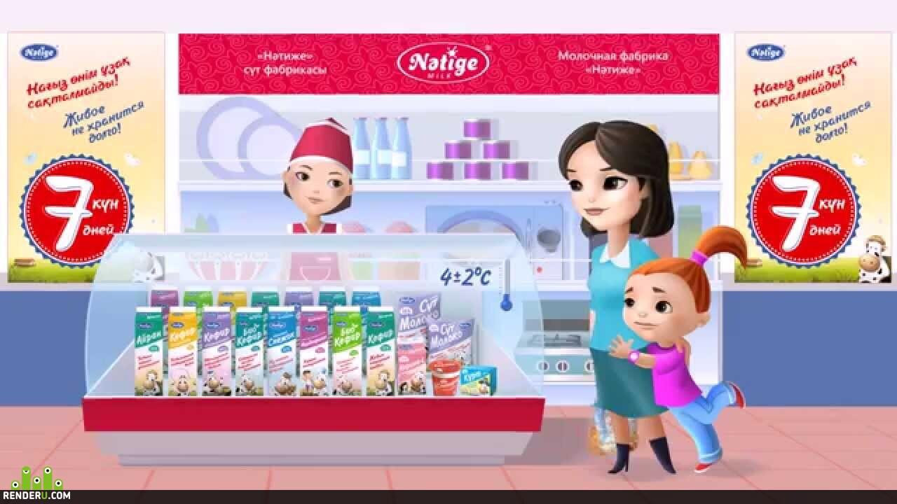 preview Promo Natige Milk