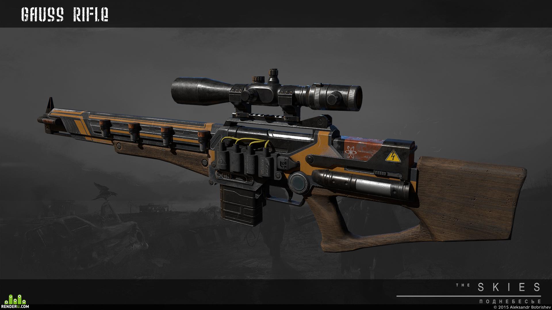 preview Energy Gun