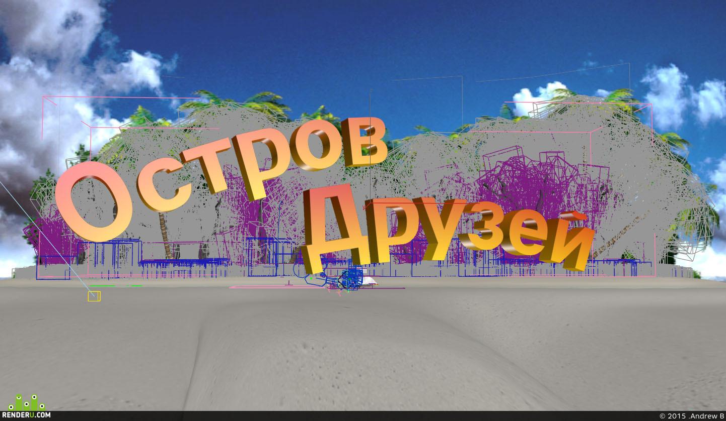 preview Остров Друзей
