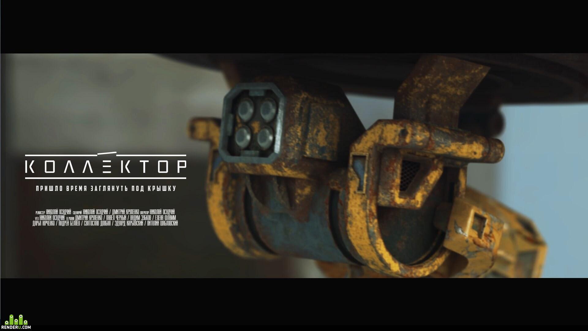 preview Коллектор | Короткометражный фильм
