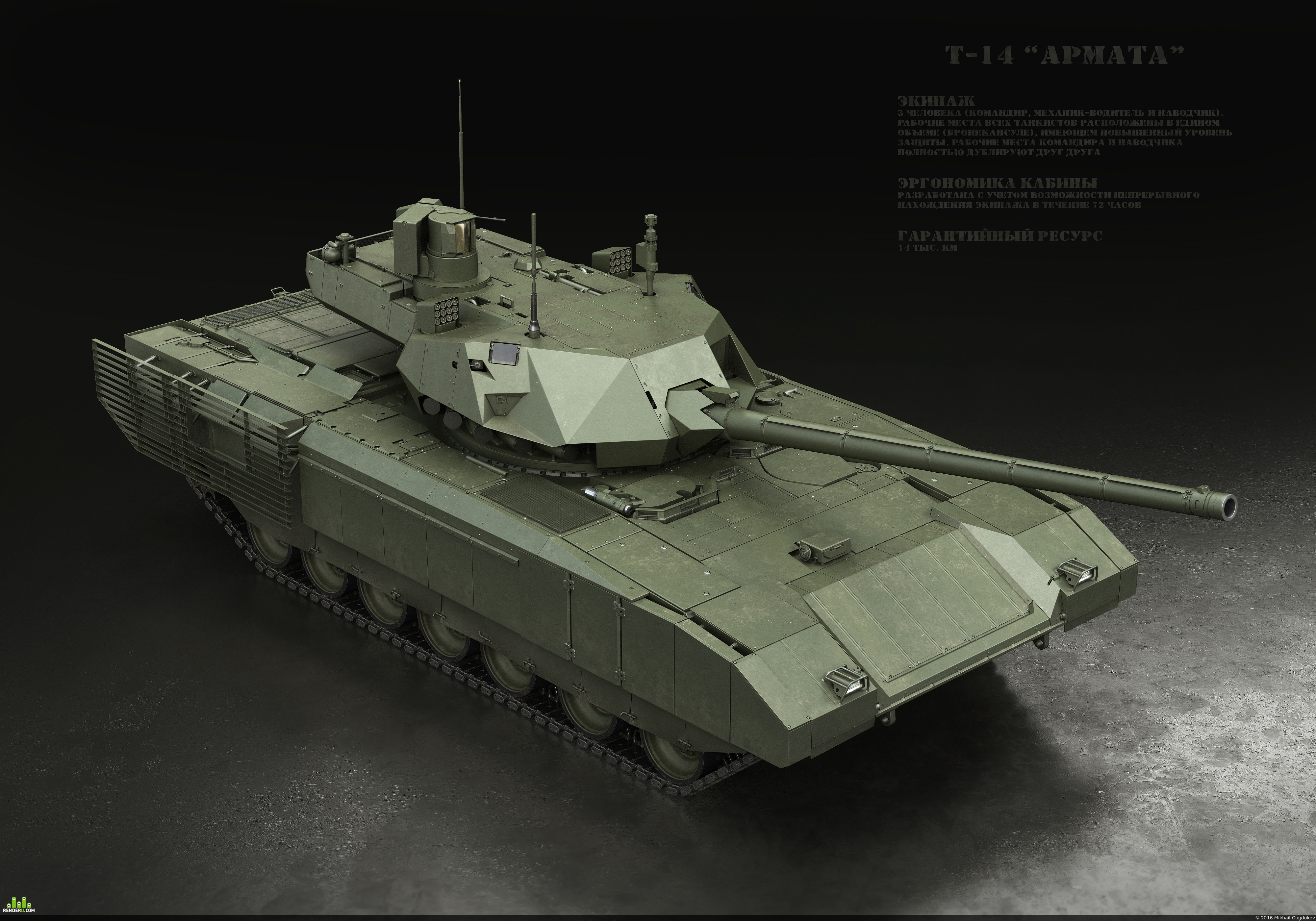 """preview Т-14 """"Армата"""""""
