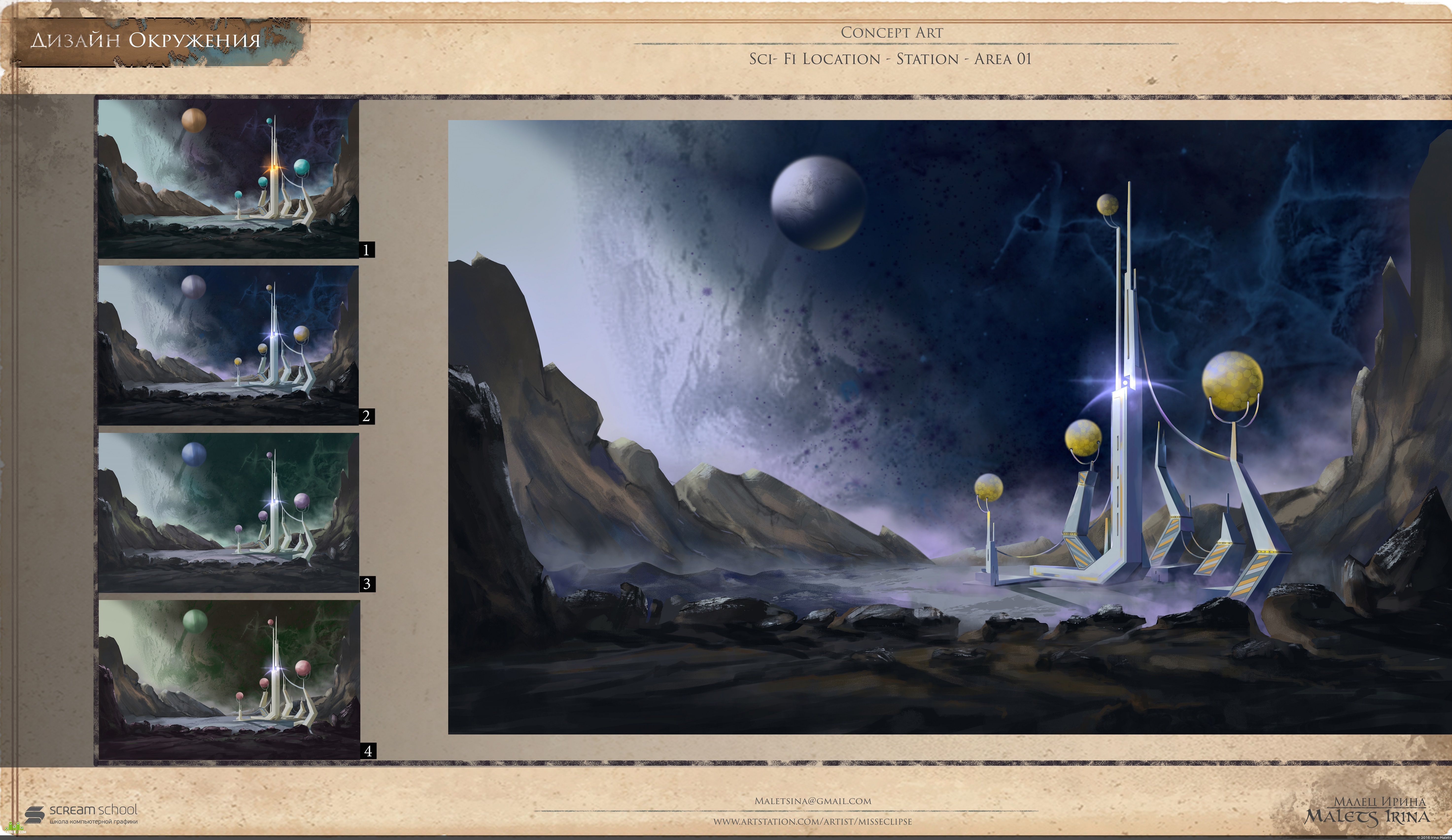preview Космическая станция