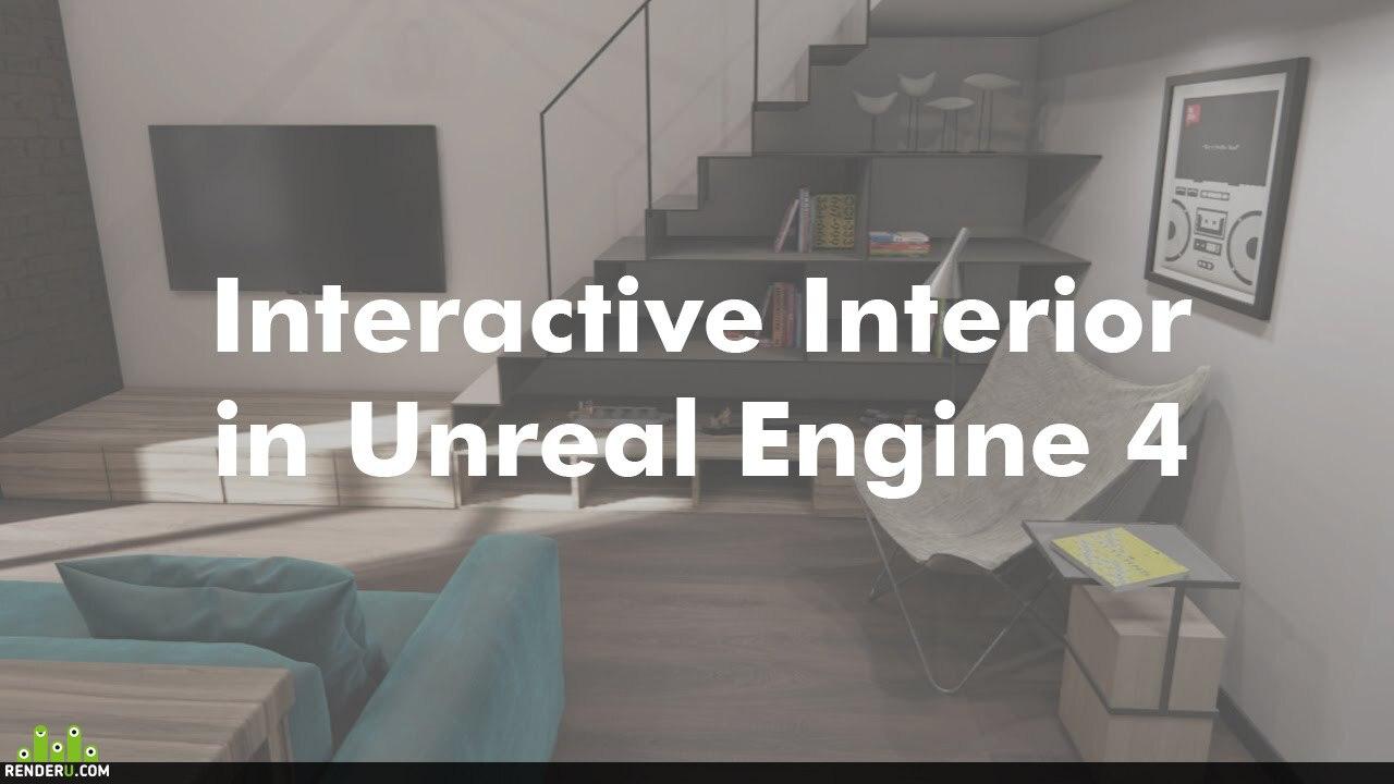 preview Интерактивная презентация интерьера на Unreal Engine 4