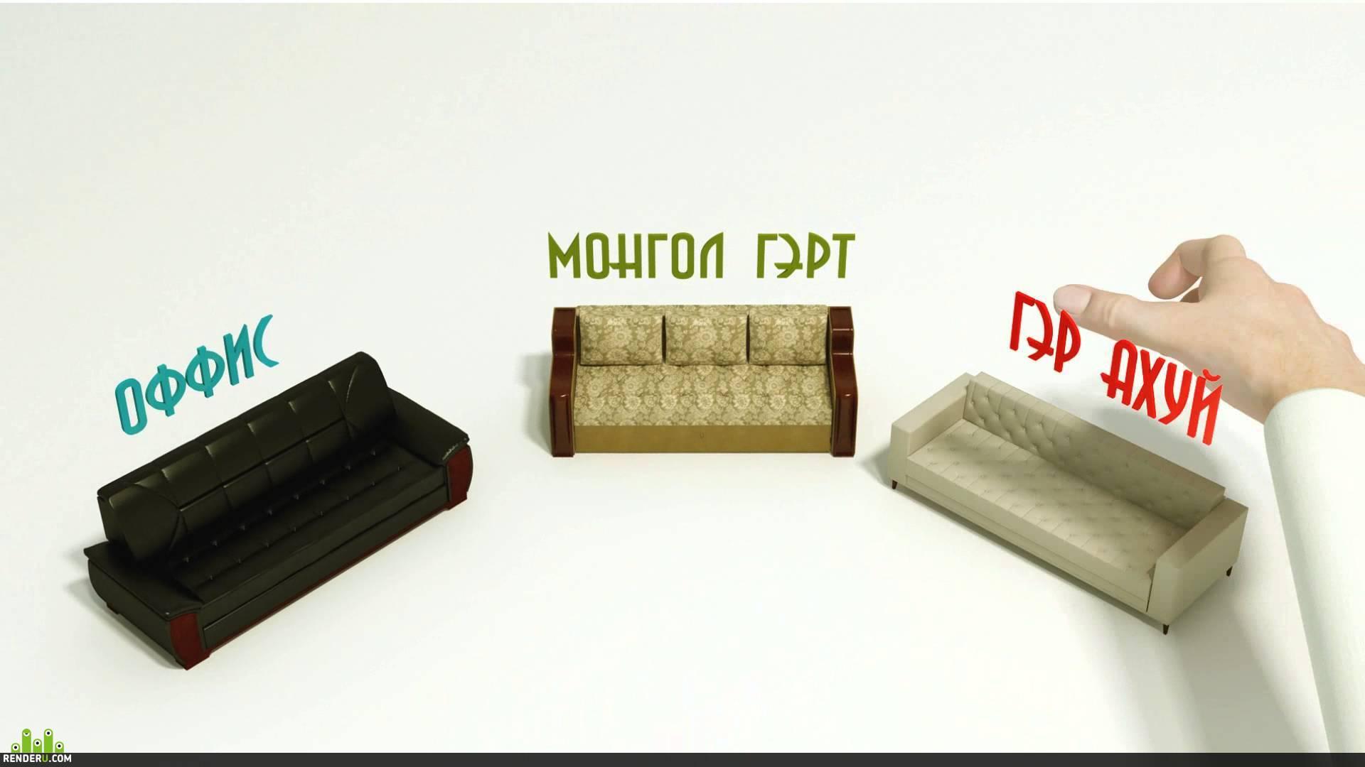 preview sofa reclam