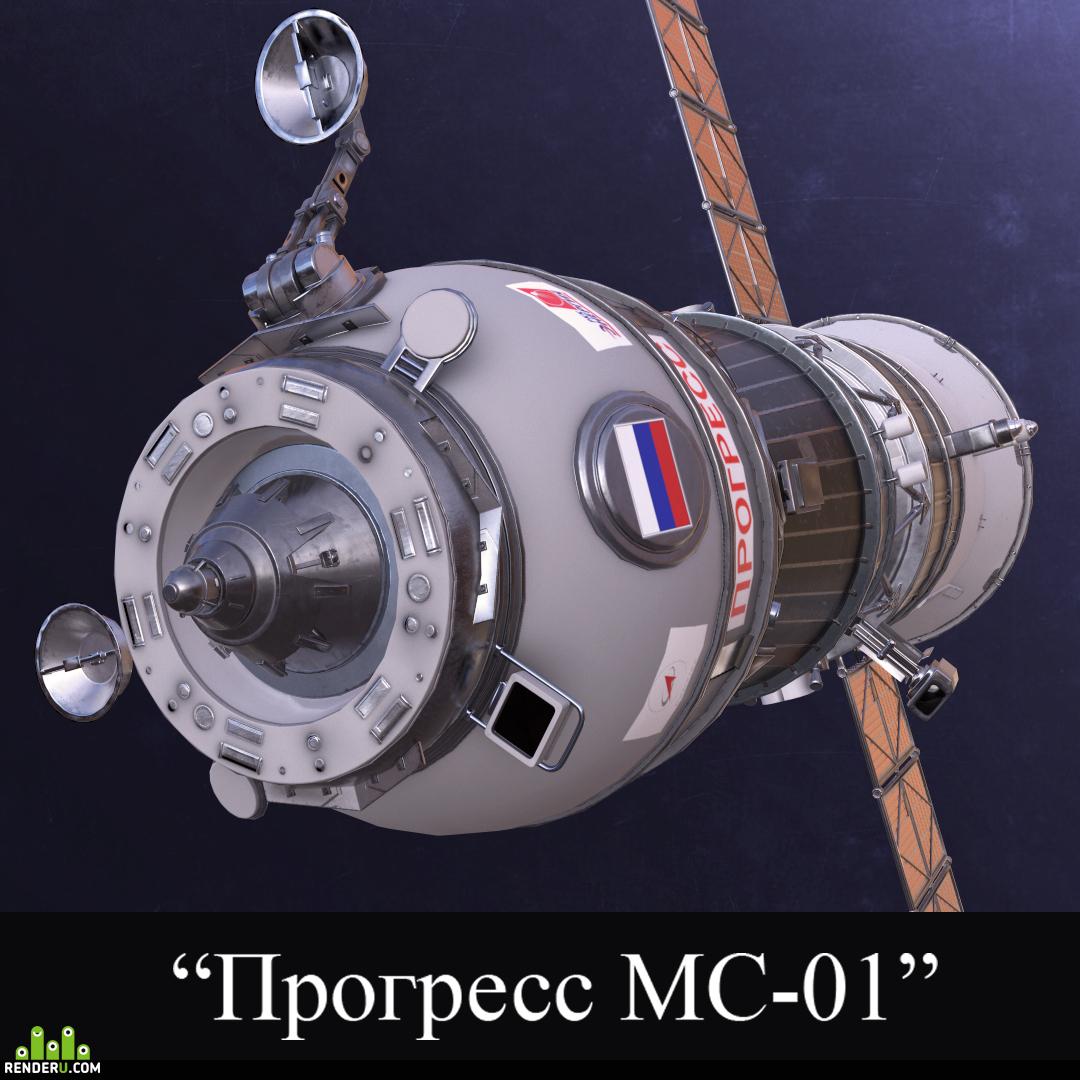 """preview Транспортный грузовой корабль """"Прогресс"""""""