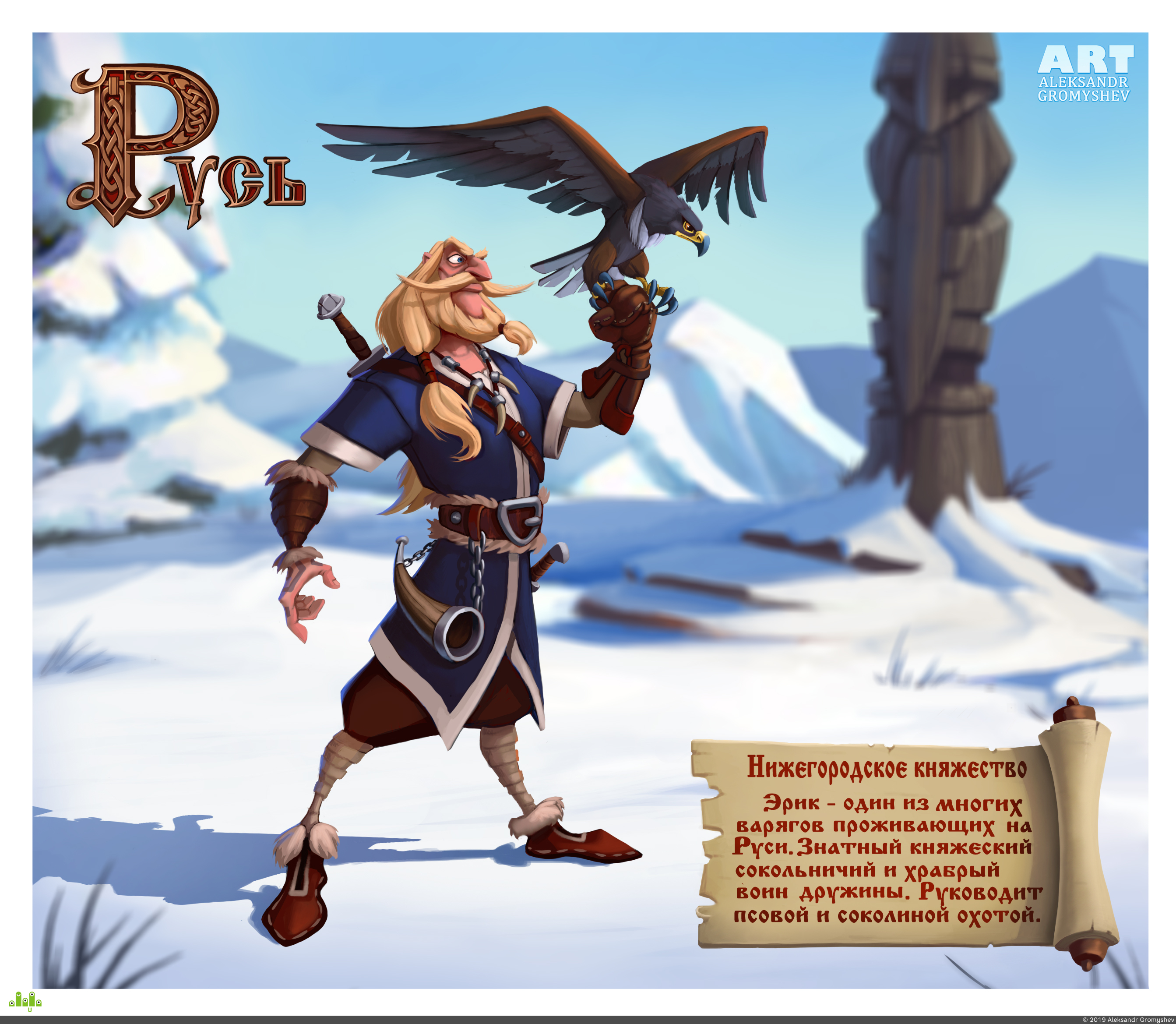 preview ancient Rus