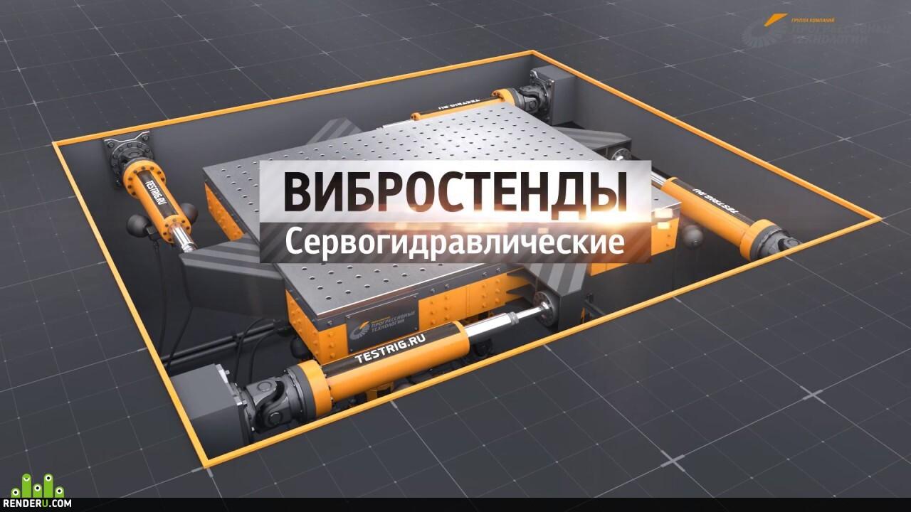 preview Вибростенд сервогидравлический