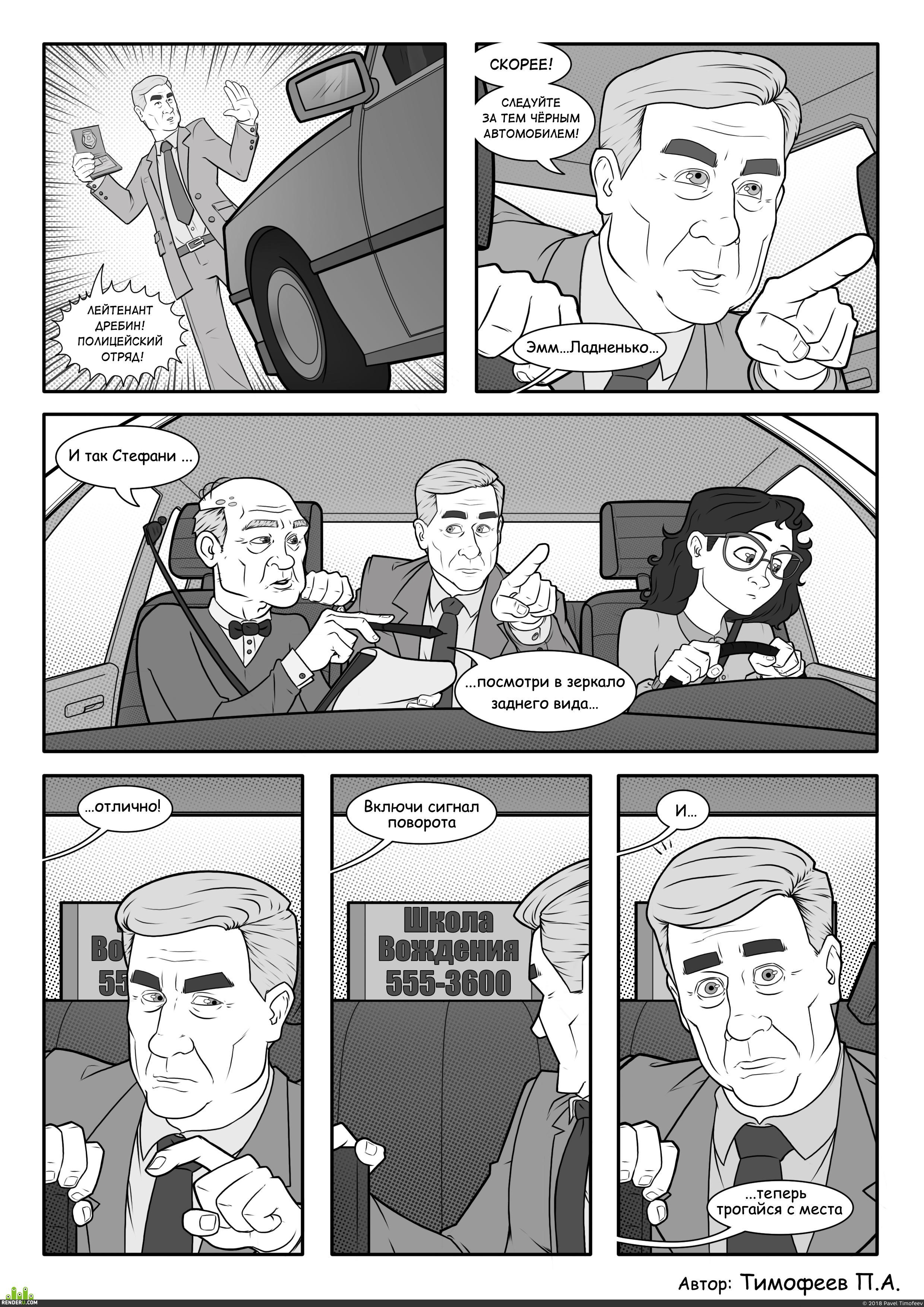preview Одностраничный Комикс