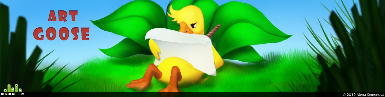 preview Art goose