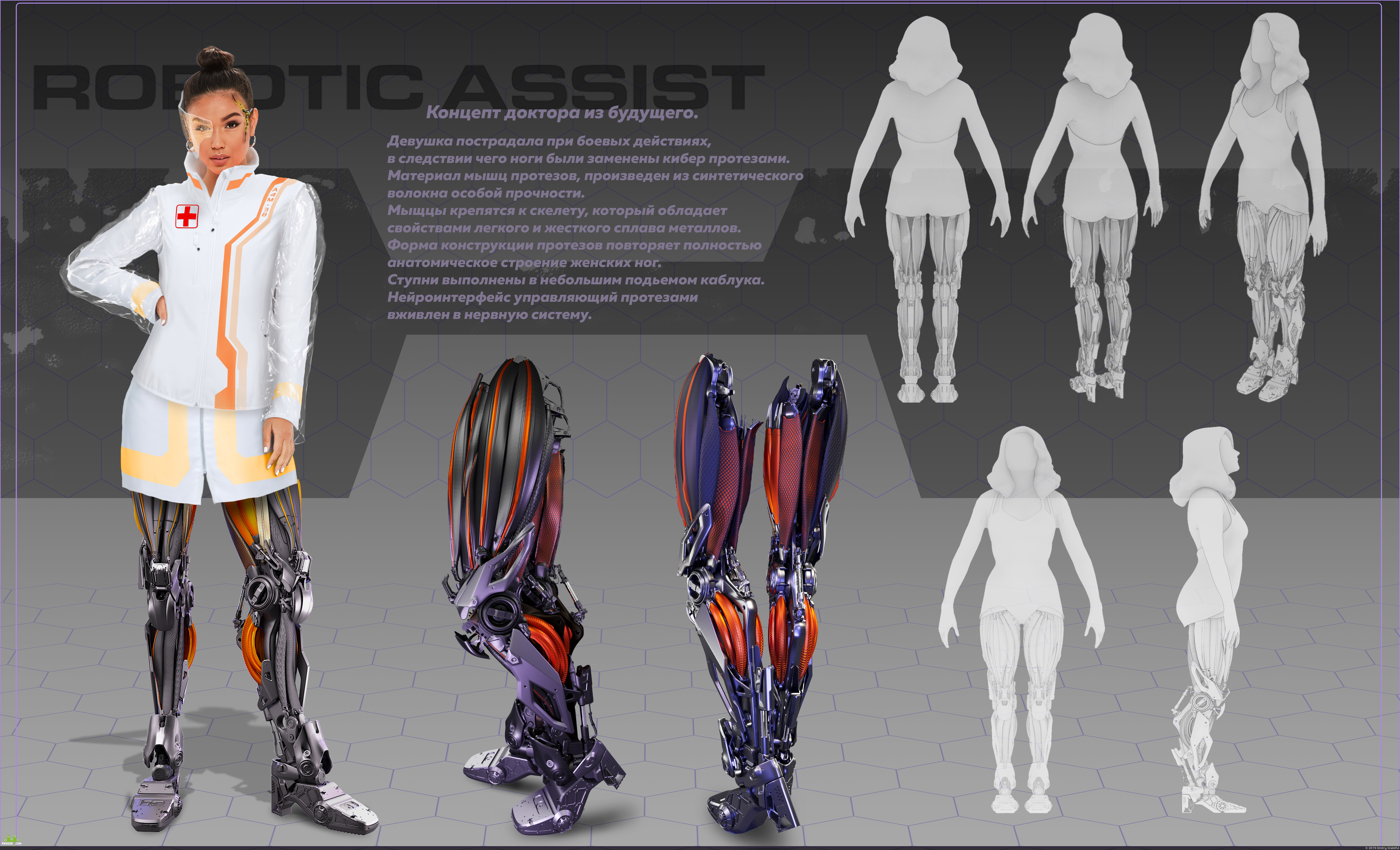 preview Концепт дизайн доктора из будущего