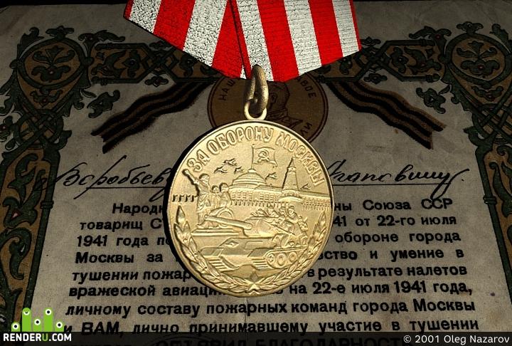 """preview Medal """"Za oboronu Moskvyi"""""""