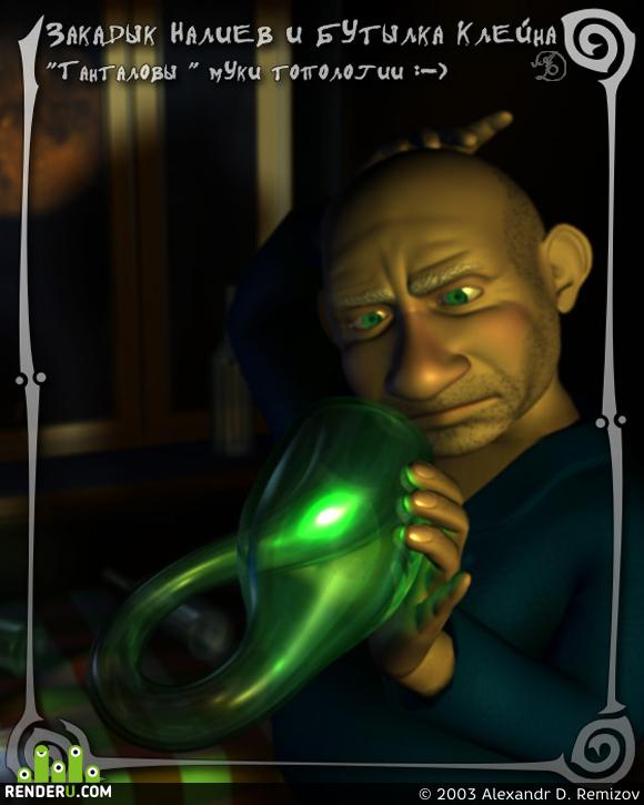 """preview Картинка: Закадык Налиев и бутылка Клейна или """"Танталовы"""" муки топологии"""