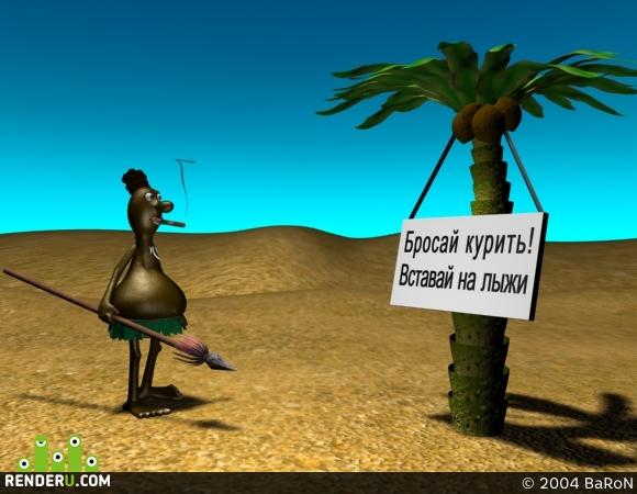 preview Popuas i palma (ekzoticheskiy natyurmort)))
