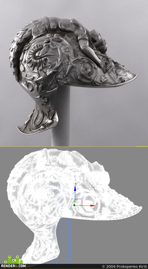 preview Coinhelm(Чеканный шлем)