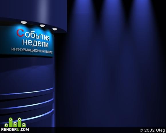 preview Фон для студии новостей телекомпании ТВМир