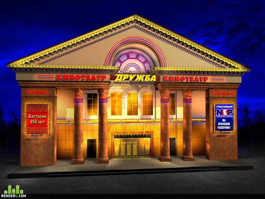 "preview Фасад кинотеатра ""Дружба"" (г. Кострома)"