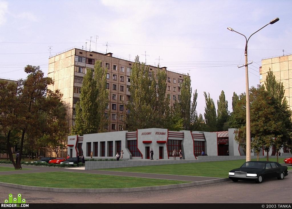 preview Торгово-развлекательный комплекс г. Кривой Рог