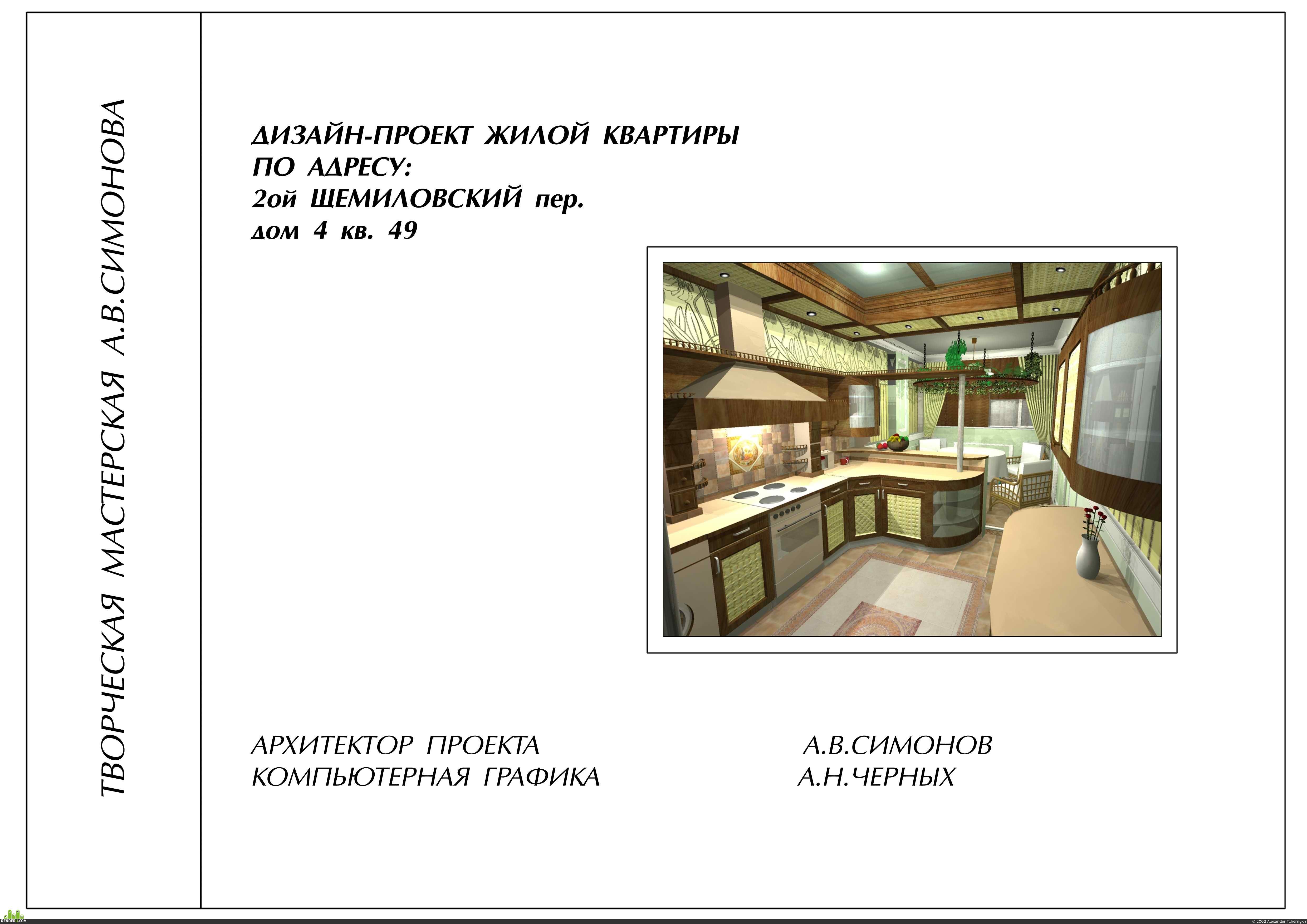 preview Кухня квартиры в монолите