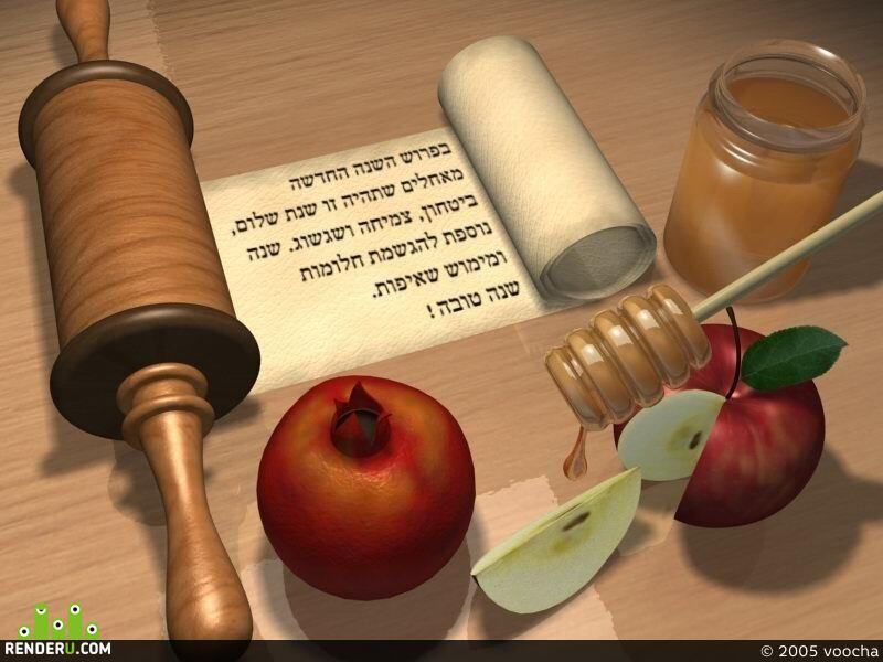 Открытки с новым еврейским годом, лет