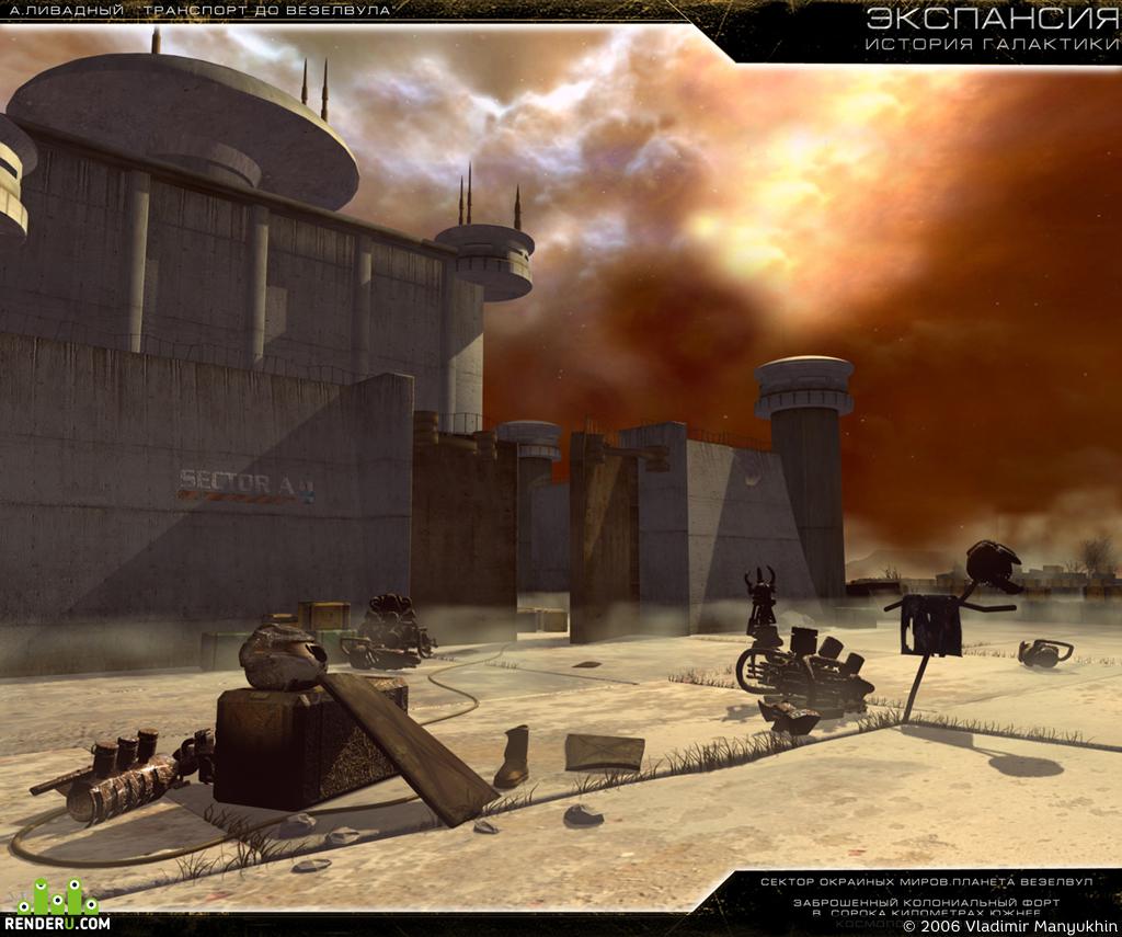 preview Kolonialnyiy fort