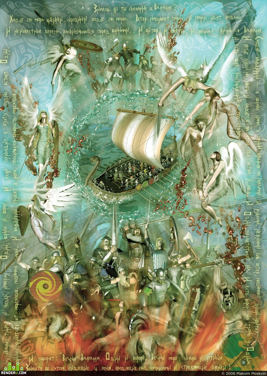 preview Сказание Свена-Песнетворца (конец)