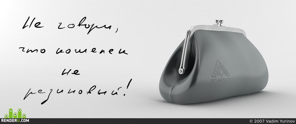 preview Резиновый кошелек