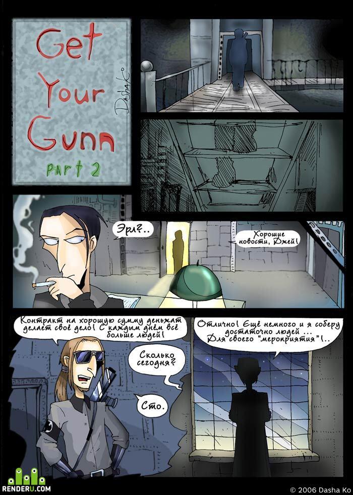 preview GET YOUR GUNn_17