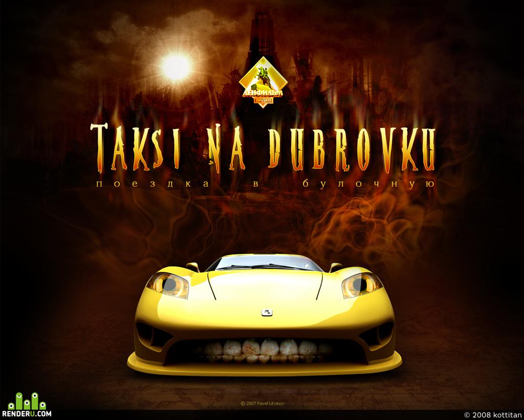preview Такси на Дубровку