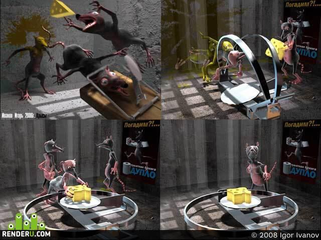 preview Крысы (мульт-версия)